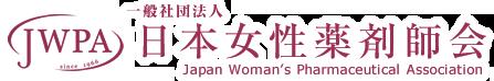 JWPA日本女性薬剤師会