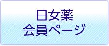 日女薬WEBメンバー